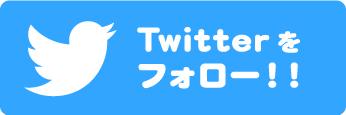 池袋本店トレンド館Twitterアカウントはこちら