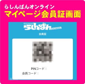 【らしんばんオンラインWeb会員証】