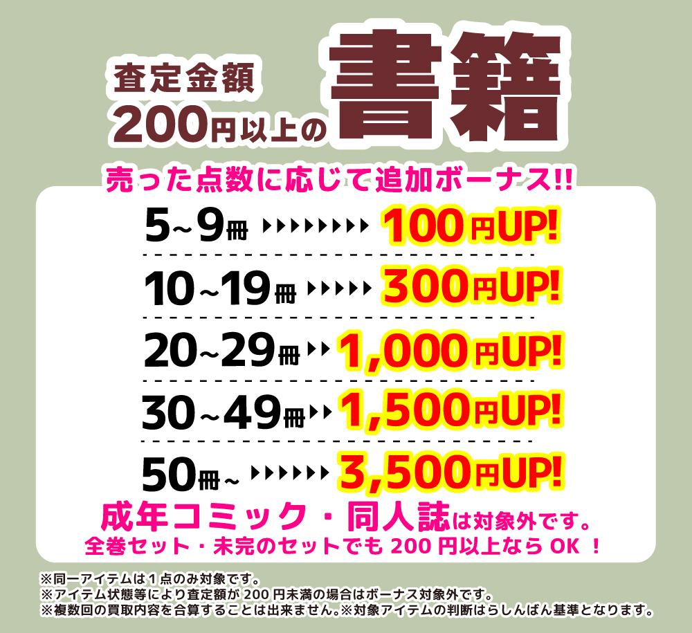 査定金額200円以上の書籍をお売りいただくと点数に応じてボーナスアップ!※成年コミック・同人誌は対象外になります。全巻セット・未完のセットでも200円以上ならOK!